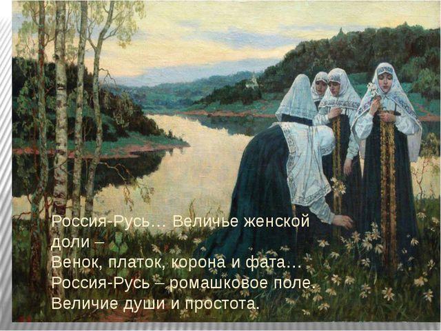 Россия-Русь… Величье женской доли – Венок, платок, корона и фата… Россия-Рус...