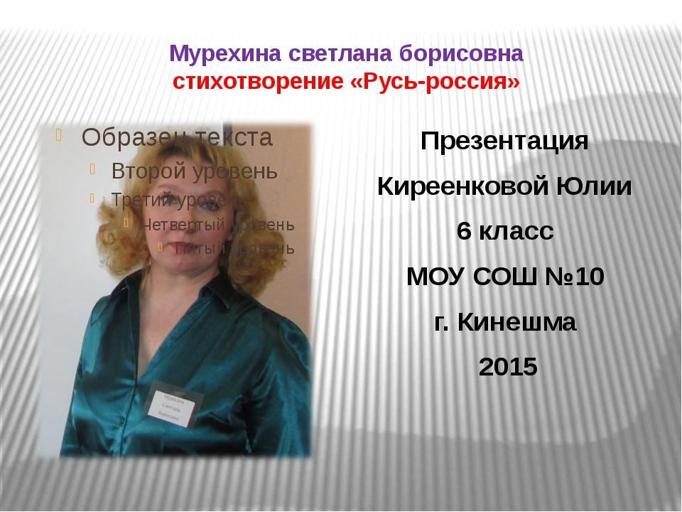 Мурехина светлана борисовна стихотворение «Русь-россия» Презентация Киреенков...