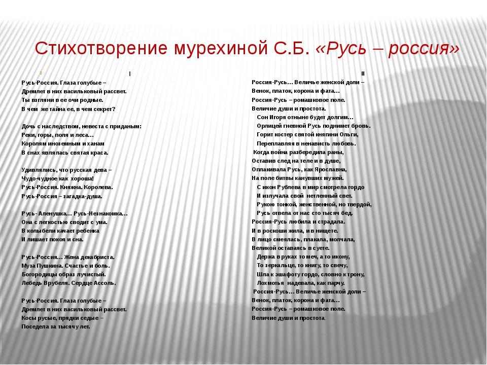 Незнакомая русь стихотворение