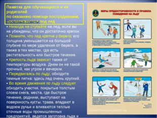 http://gims27.narod.ru/foto_gal/MCHS-1.jpg Памятка для обучающихся и их родит