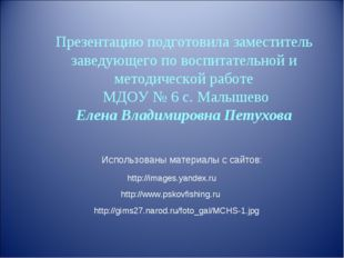 Использованы материалы с сайтов: http://images.yandex.ru http://www.pskovfish
