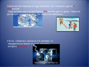 3.Безопасный переход по льду возможен при толщине льда не < 7см,причём люди д