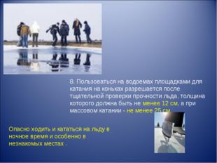 8. Пользоваться на водоемах площадками для катания на коньках разрешается пос