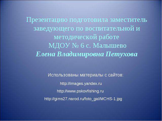 Использованы материалы с сайтов: http://images.yandex.ru http://www.pskovfish...