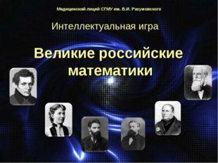 Интеллектуальная игра Великие российские математики Медицинский лицей СГМУ им