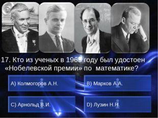 ВОПРОС 17. Кто из ученых в 1963 году был удостоен «Нобелевской премии» по мат