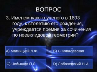 ВОПРОС 3. Именем какого ученого в 1893 году, к столетию его рождения, учрежда