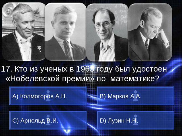 ВОПРОС 17. Кто из ученых в 1963 году был удостоен «Нобелевской премии» по мат...