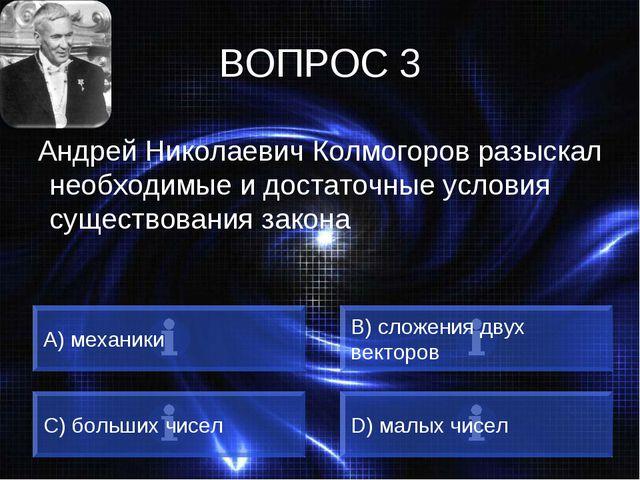 ВОПРОС 3 Андрей Николаевич Колмогоров разыскал необходимые и достаточные усло...