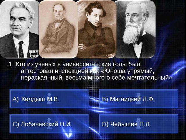 ВОПРОС 1. Кто из ученых в университетские годы был аттестован инспекцией как...