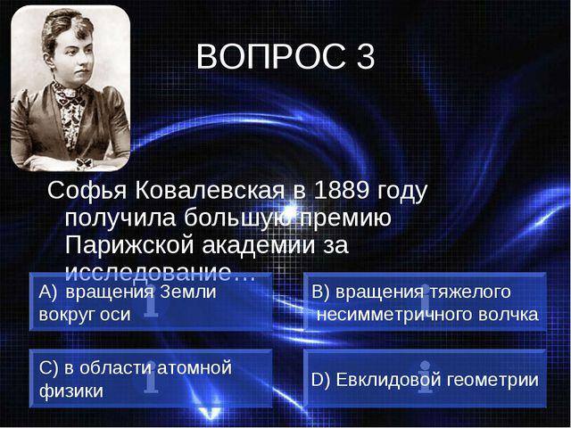 ВОПРОС 3 Софья Ковалевская в 1889 году получила большую премию Парижской акад...