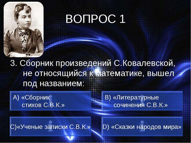 ВОПРОС 1 3. Сборник произведений С.Ковалевской, не относящийся к математике,...