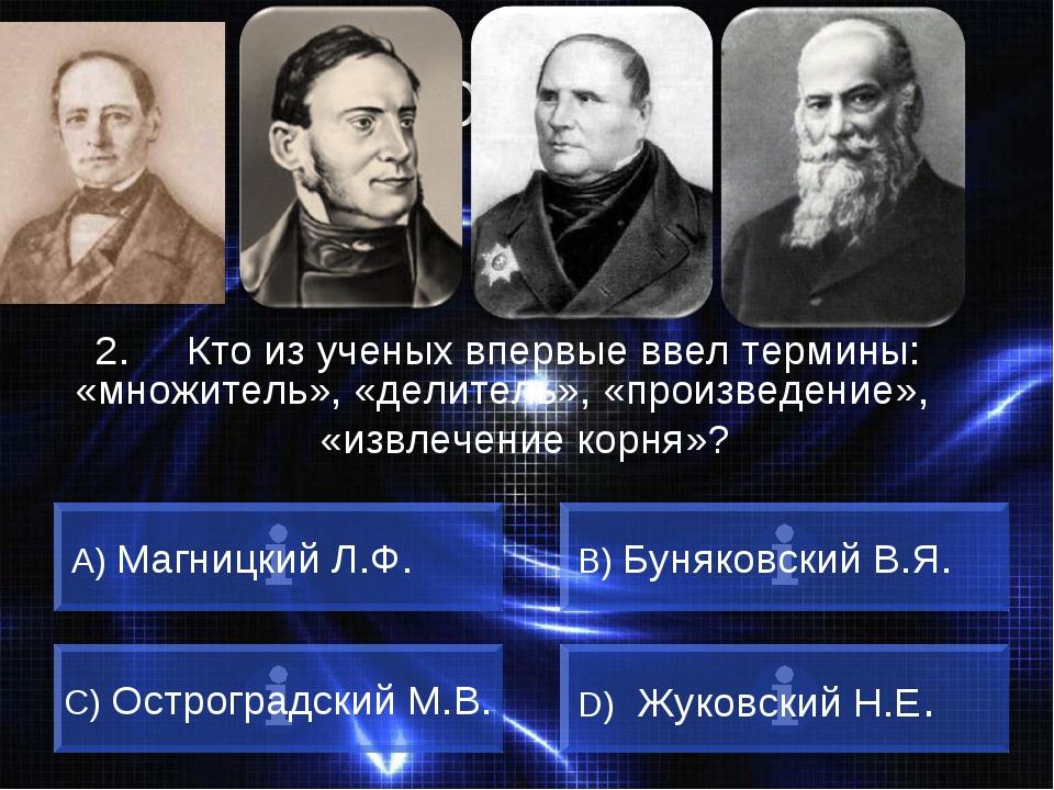 ВОПРОС 2. Кто из ученых впервые ввел термины: «множитель», «делитель», «произ...