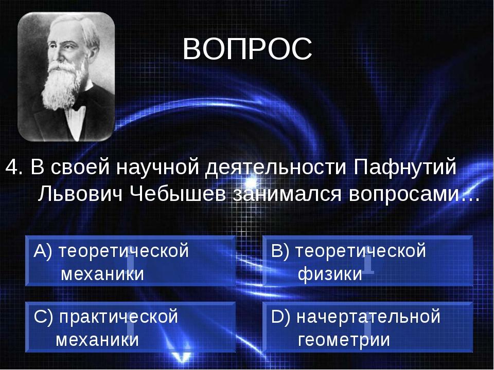 ВОПРОС 4. В своей научной деятельности Пафнутий Львович Чебышев занимался воп...
