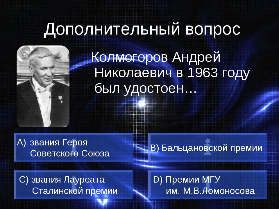 Колмогоров Андрей Николаевич в 1963 году был удостоен… звания Героя Советско...