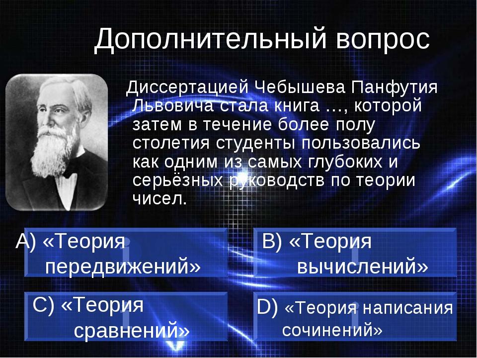 Диссертацией Чебышева Панфутия Львовича стала книга …, которой затем в течен...