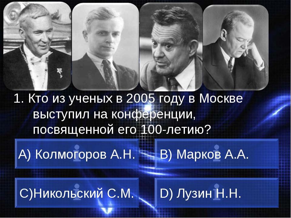 ВОПРОС 1. Кто из ученых в 2005 году в Москве выступил на конференции, посвяще...