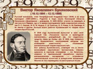 В 1839 году Буняковский выпустил в свет свой первый том «Лексикона чистой и п