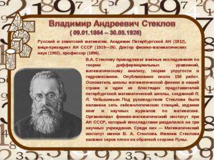 Русский и советский математик. Академик Петербургской АН (1912), вице-президе