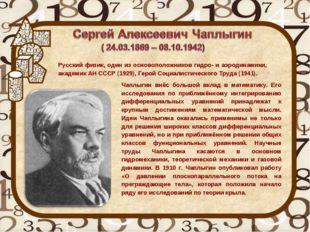 Чаплыгин внёс большой вклад в математику. Его исследования по приближённому и