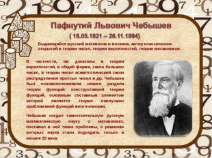 Выдающийся русский математик и механик, автор классических открытий в теории