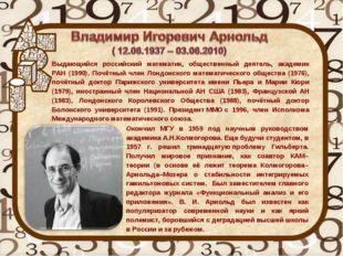 Окончил МГУ в 1959 под научным руководством академикаА.Н.Колмогорова. Еще б