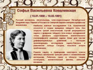 Русский математик, писательница, член-корреспондент Петербургской Академии на