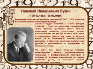 Основные труды относятся к теории функций. Н.Н.Лузин – один из создателей де