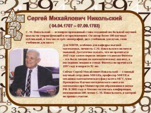 С.М.Никольский— всемирно признанный глава созданной им большой научной шко