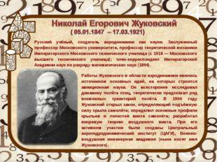 Работы Жуковского в области аэродинамики явились источником основных идей, на