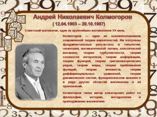 Колмогоров — один из основоположников современной теории вероятностей. Им пол