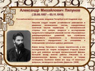 Ляпунов создал теорию устойчивости равновесия и движения механических систем,