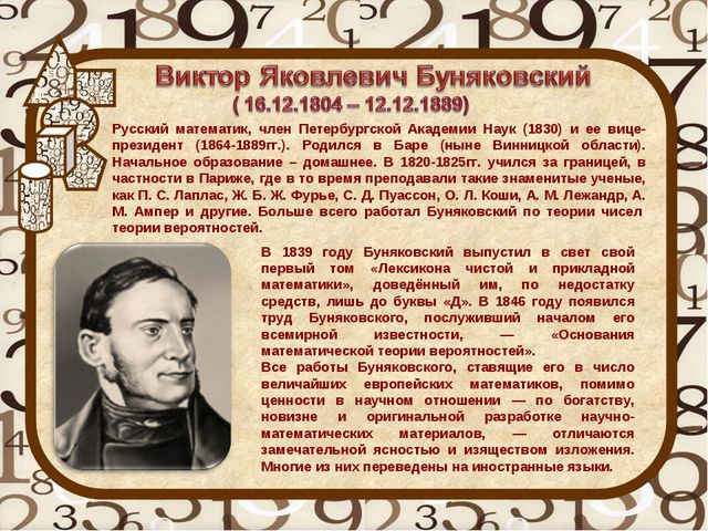 В 1839 году Буняковский выпустил в свет свой первый том «Лексикона чистой и п...
