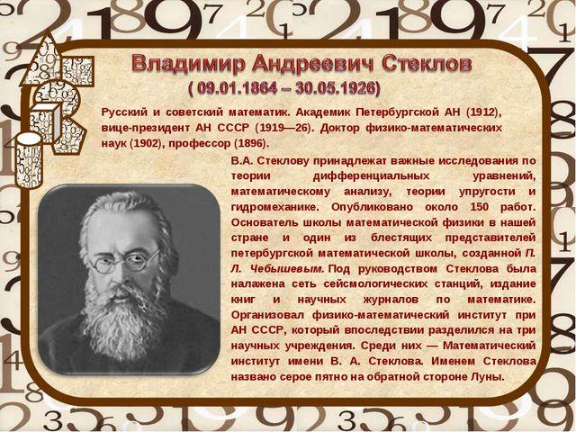 Русский и советский математик. Академик Петербургской АН (1912), вице-президе...