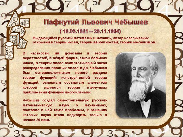 Выдающийся русский математик и механик, автор классических открытий в теории...