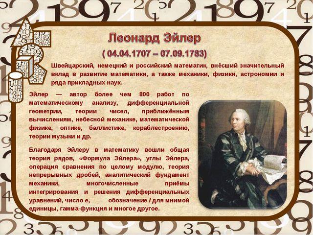 Швейцарский, немецкий и российский математик, внёсший значительный вклад в ра...