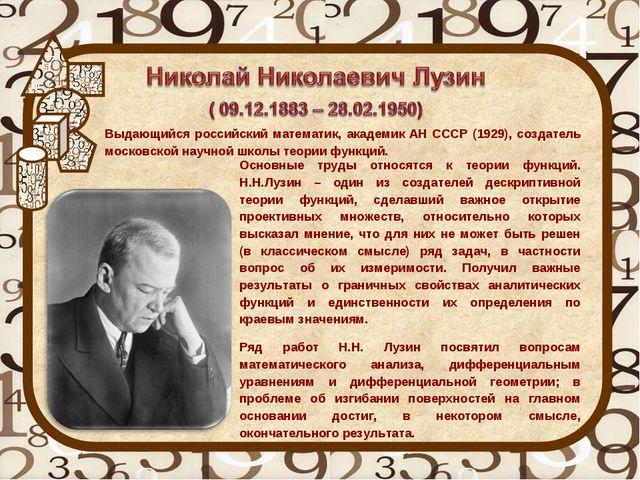 Основные труды относятся к теории функций. Н.Н.Лузин – один из создателей де...