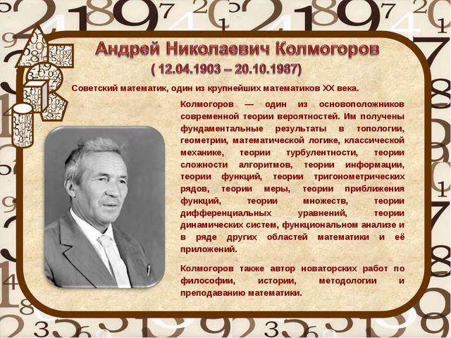 Колмогоров — один из основоположников современной теории вероятностей. Им пол...