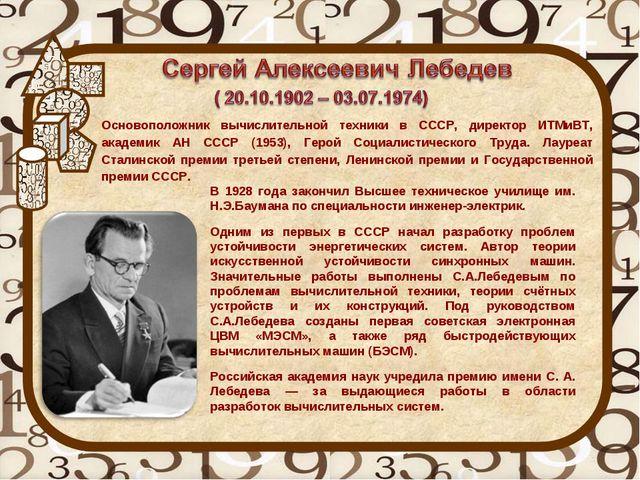 В 1928 года закончил Высшее техническое училище им. Н.Э.Баумана по специально...