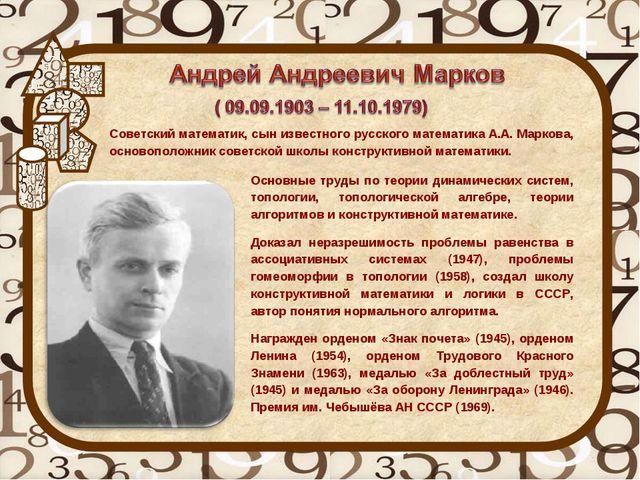 Советский математик, сын известного русского математика А.А. Маркова, основоп...