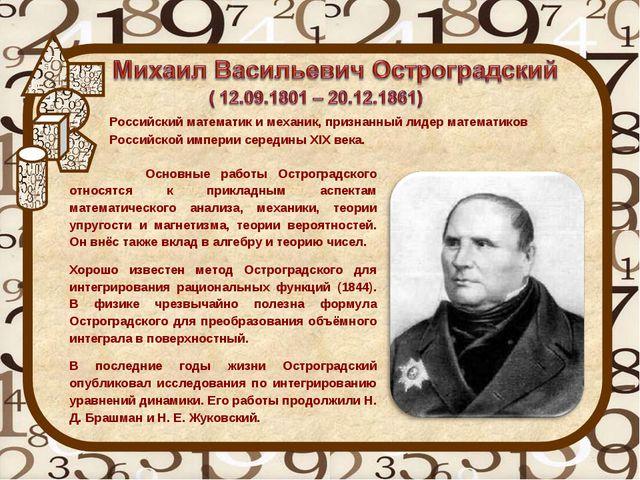 Основные работы Остроградского относятся к прикладным аспектам математическо...