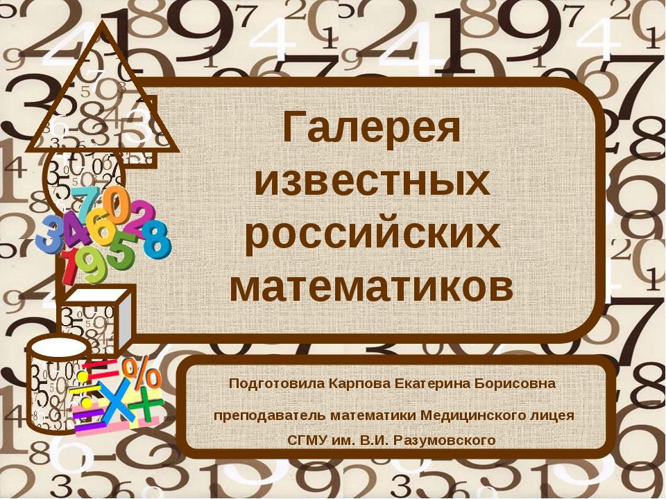 Галерея известных российских математиков Подготовила Карпова Екатерина Борисо...