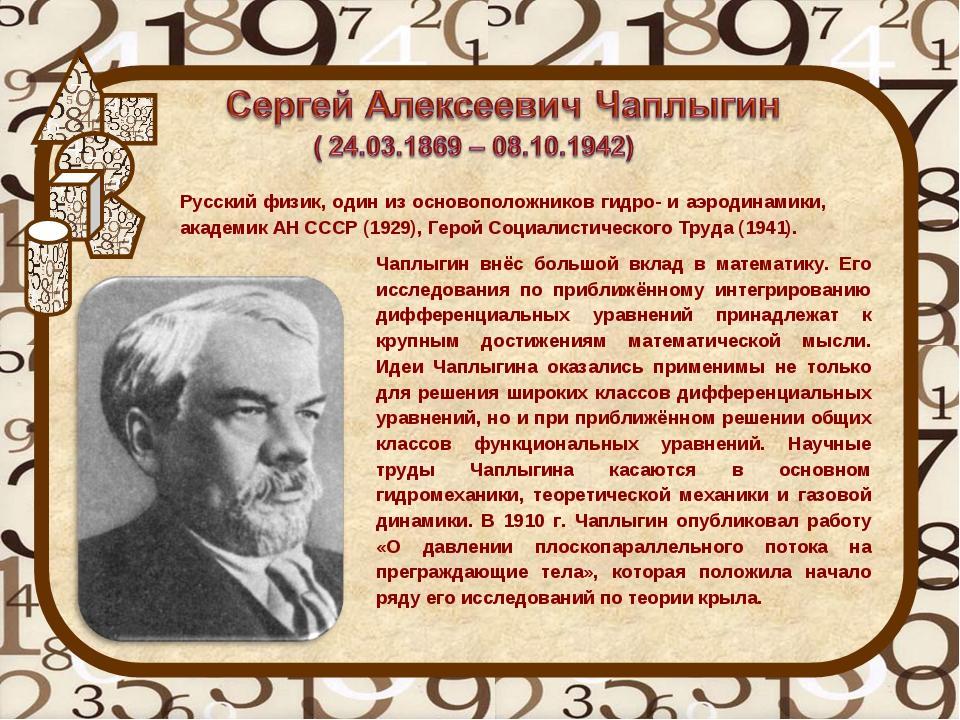 Чаплыгин внёс большой вклад в математику. Его исследования по приближённому и...