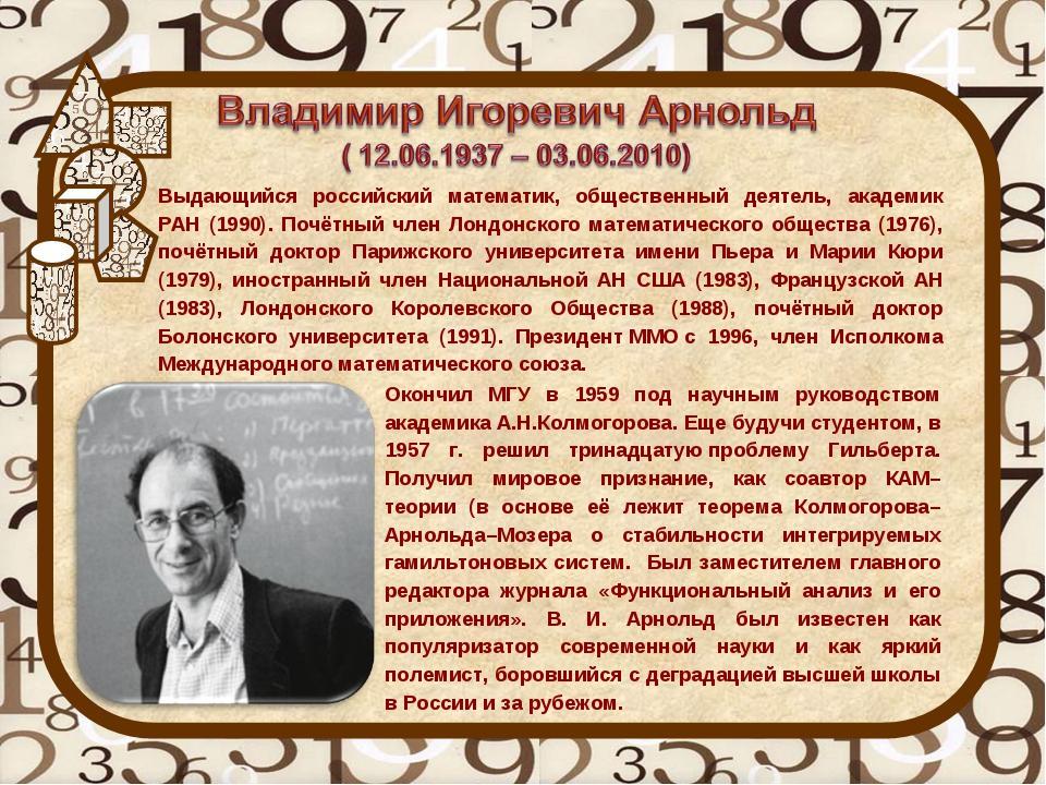 Окончил МГУ в 1959 под научным руководством академикаА.Н.Колмогорова. Еще б...