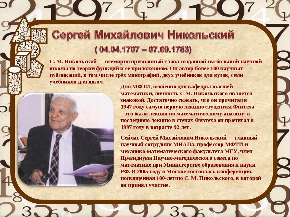 С.М.Никольский— всемирно признанный глава созданной им большой научной шко...
