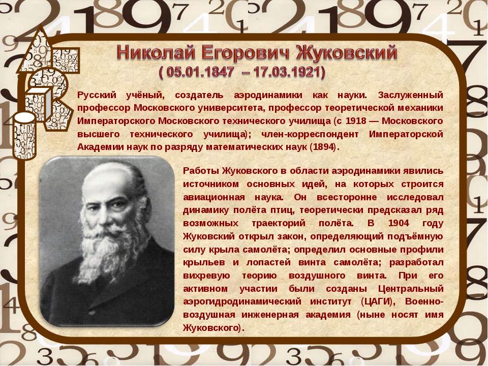 Работы Жуковского в области аэродинамики явились источником основных идей, на...