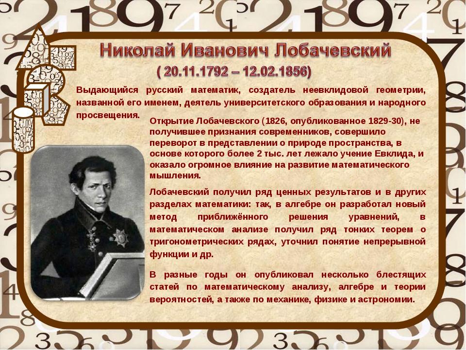 Открытие Лобачевского (1826, опубликованное 1829-30), не получившее признания...