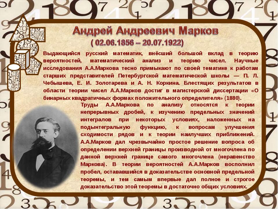 Выдающийся русский математик, внёсший большой вклад в теорию вероятностей, ма...