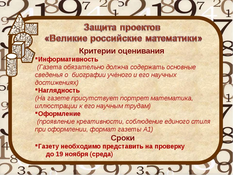 Критерии оценивания Информативность (Газета обязательно должна содержать осн...