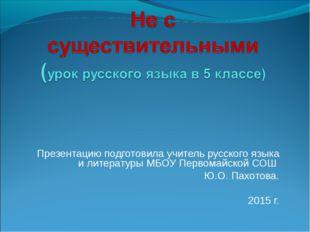 Презентацию подготовила учитель русского языка и литературы МБОУ Первомайской